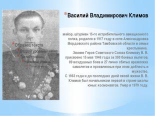 Василий Владимирович Климов майор, штурман 15-го истребительного авиационног
