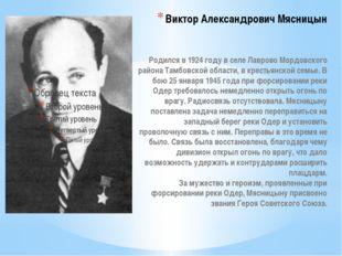 Виктор Александрович Мясницын  Родился в 1924 году в селе Лаврово Мордовског