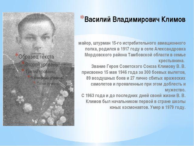 Василий Владимирович Климов майор, штурман 15-го истребительного авиационног...