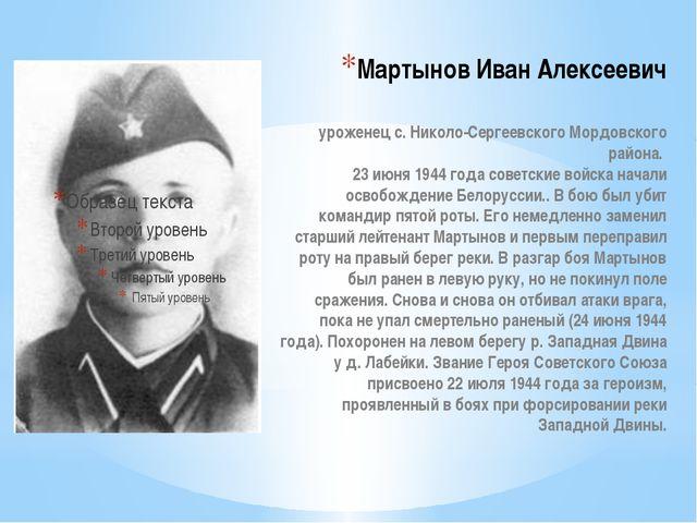 Мартынов Иван Алексеевич уроженец с. Николо-Сергеевского Мордовского района....