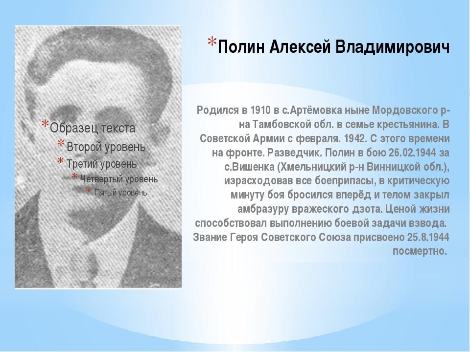 Полин Алексей Владимирович Родился в 1910 в с.Артёмовка ныне Мордовского р-н...