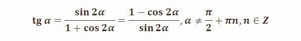 Выражение тангенса через синус и косинус двойного угла