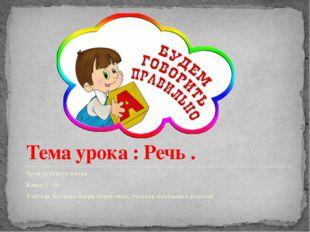Тема урока : Речь . Урок русского языка. Класс 1 «В» Учитель Бутаева Лаура Бо