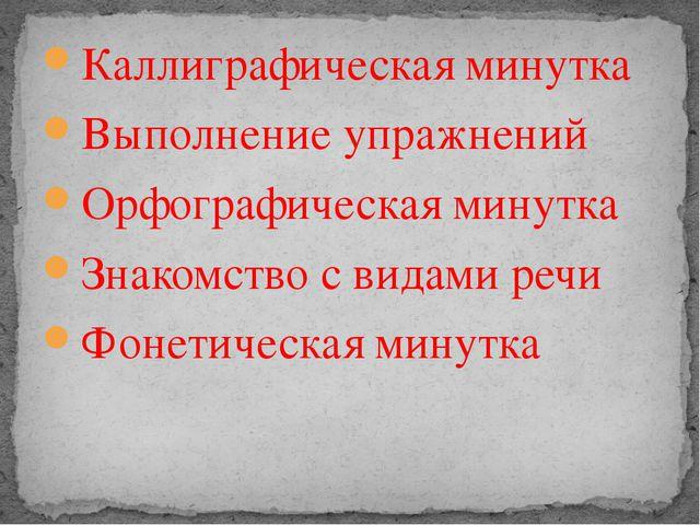 Каллиграфическая минутка Выполнение упражнений Орфографическая минутка Знаком...