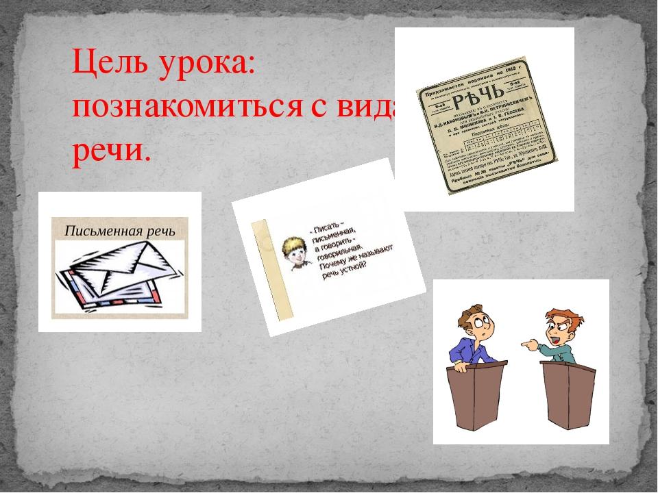 Цель урока: познакомиться с видами речи.