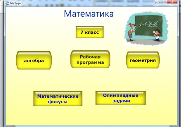 C:\Users\home\AppData\Local\Microsoft\Windows\INetCache\Content.Word\Новый рисунок.png
