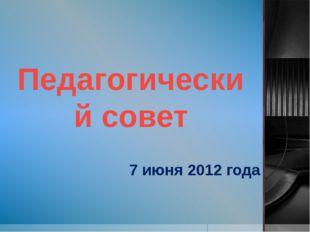 Педагогический совет 7 июня 2012 года
