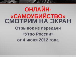 ОНЛАЙН- «САМОУБИЙСТВО» СМОТРИМ НА ЭКРАН Отрывок из передачи «Утро России» от