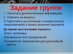 Задание группе 1. Прочитать дополнительную информацию. 2. Ответить на вопросы