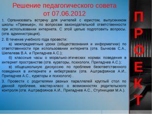 Решение педагогического совета от 07.06.2012 1. Организовать встречу для учит