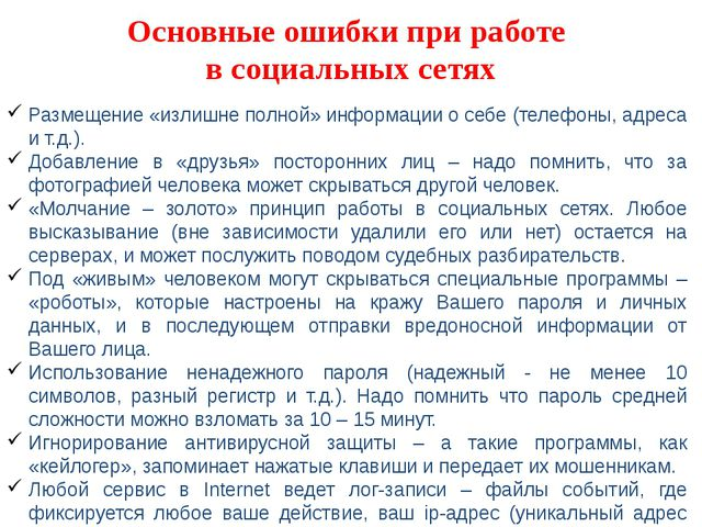 Основные ошибки при работе в социальных сетях Размещение «излишне полной» инф...