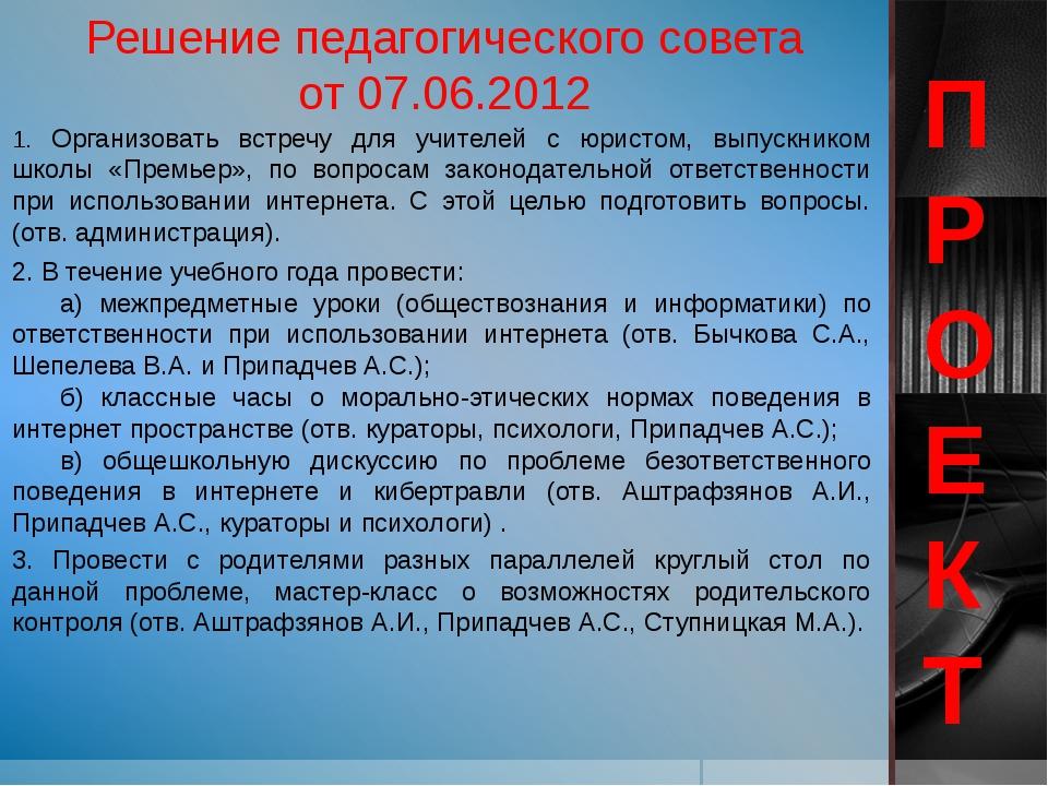 Решение педагогического совета от 07.06.2012 1. Организовать встречу для учит...