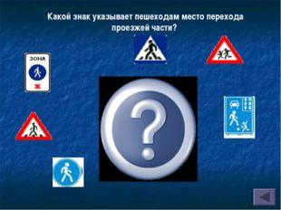 Какой знак указывает пешеходам место перехода проезжей части?