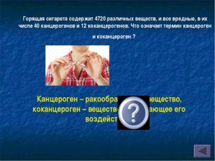 Горящая сигарета содержит 4720 различных веществ, и все вредные, в их числе 4