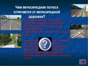 Чем велосипедная полоса отличается от велосипедной дорожки? Велосипедная доро
