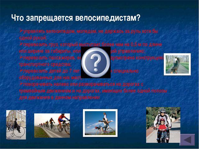 управлять велосипедом, мопедом, не держась за руль хотя бы одной рукой; перев...