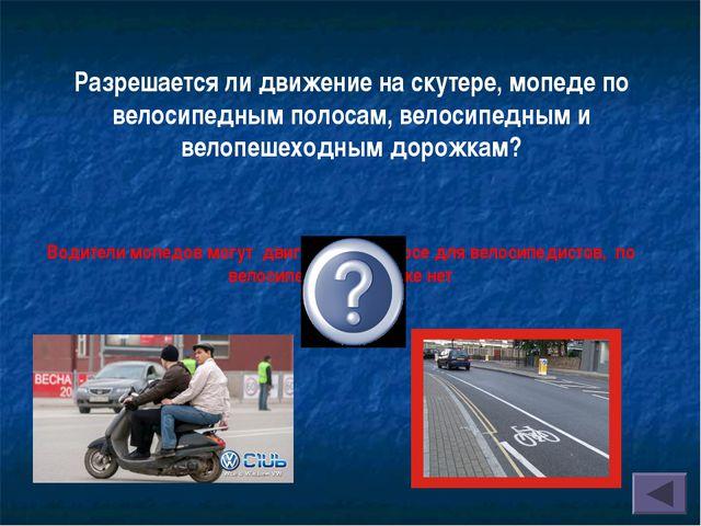Разрешается ли движение на скутере, мопеде по велосипедным полосам, велосипед...