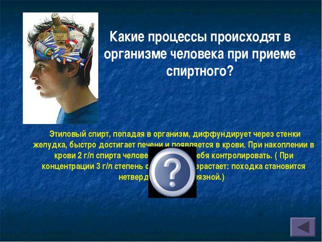 Какие процессы происходят в организме человека при приеме спиртного? Этиловый...