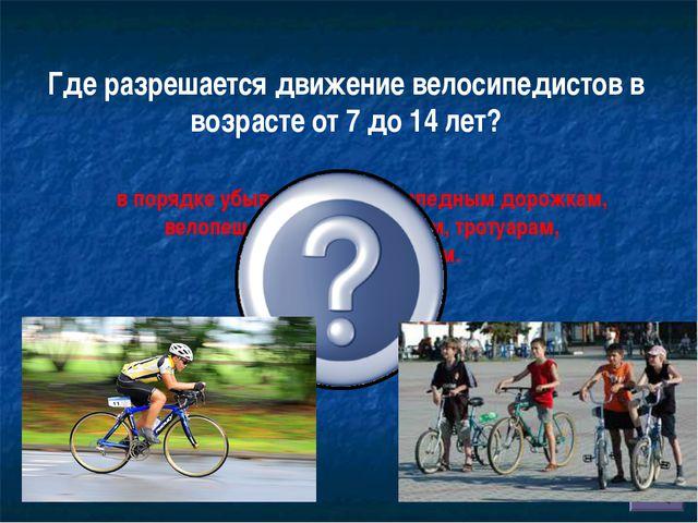 в порядке убывания по велосипедным дорожкам, велопешеходным дорожкам, тротуар...