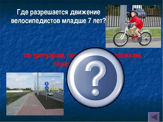 по тротуарам, пешеходным дорожкам, пешеходным зонам Где разрешается движение...