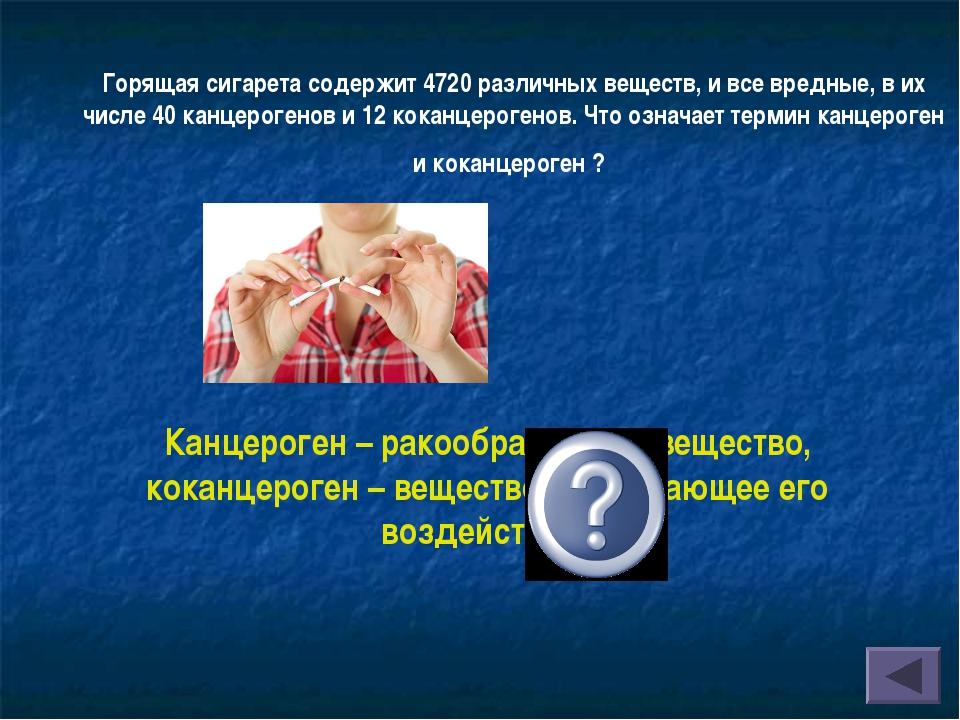Горящая сигарета содержит 4720 различных веществ, и все вредные, в их числе 4...