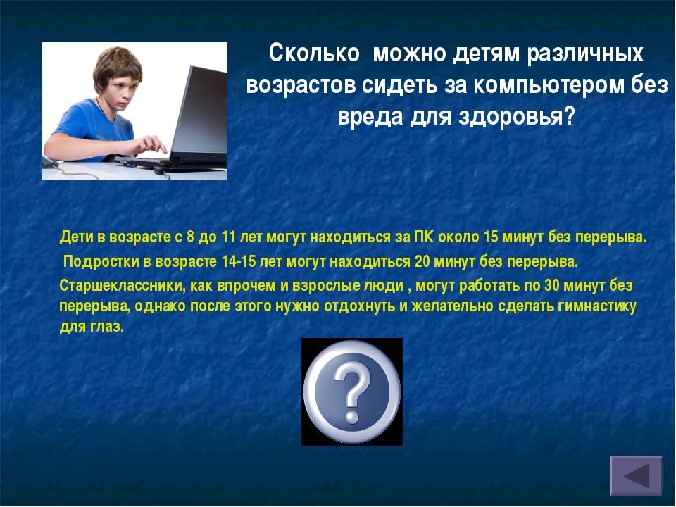 Сколько можно детям различных возрастов сидеть за компьютером без вреда для з...