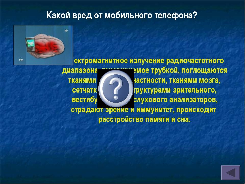 Какой вред от мобильного телефона? Электромагнитное излучение радиочастотного...