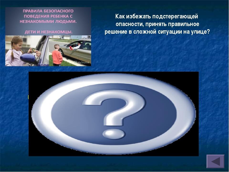 Как избежать подстерегающей опасности, принять правильное решение в сложной с...