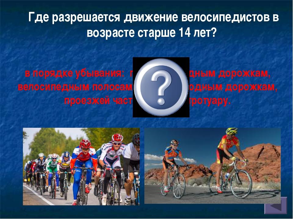 Где разрешается движение велосипедистов в возрасте старше 14 лет? в порядке у...