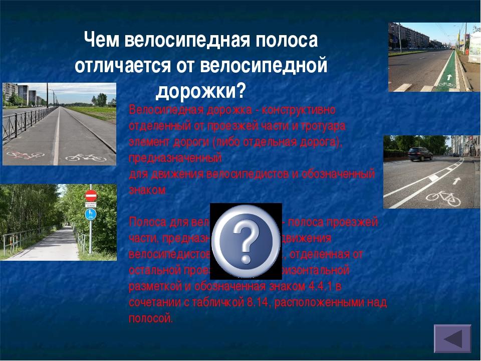Чем велосипедная полоса отличается от велосипедной дорожки? Велосипедная доро...