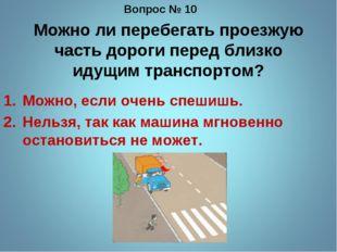 Можно ли перебегать проезжую часть дороги перед близко идущим транспортом? Мо