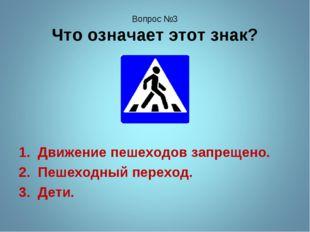 Вопрос №3 Что означает этот знак? 1. Движение пешеходов запрещено. 2. Пешеход