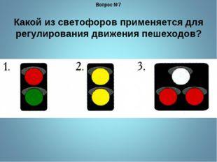 Какой из светофоров применяется для регулирования движения пешеходов? Вопрос №7