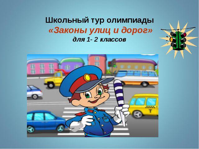 Школьный тур олимпиады «Законы улиц и дорог» для 1- 2 классов