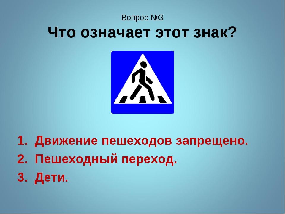 Вопрос №3 Что означает этот знак? 1. Движение пешеходов запрещено. 2. Пешеход...