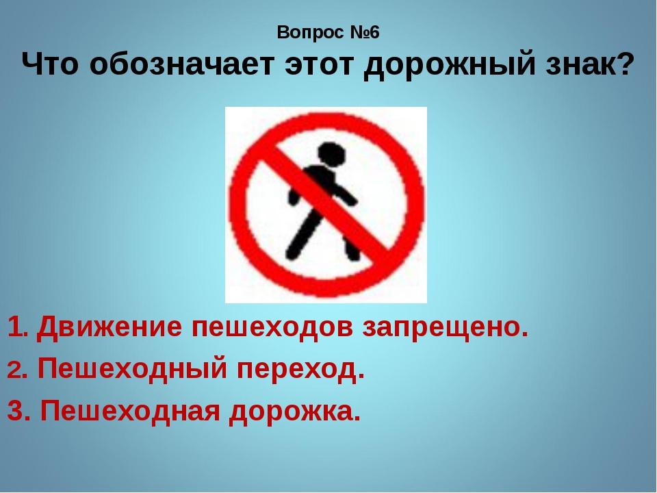 Вопрос №6 Что обозначает этот дорожный знак? 1. Движение пешеходов запрещено....