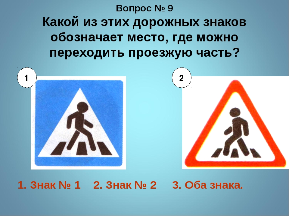 Вопрос № 9 Какой из этих дорожных знаков обозначает место, где можно переходи...