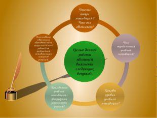 Целью данной работы является выяснение следующих вопросов: Что же такое мотив