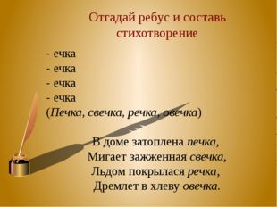 Отгадай ребус и составь стихотворение - ечка - ечка - ечка - ечка (Печка, све