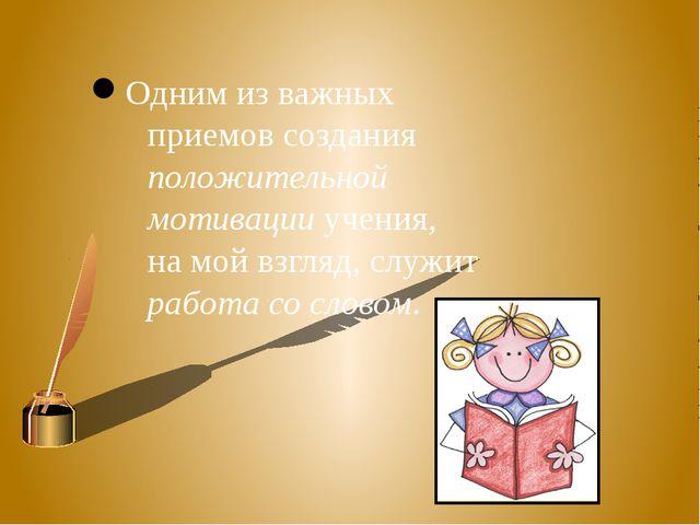 Одним из важных приемов создания положительной мотивации учения, на мой в...