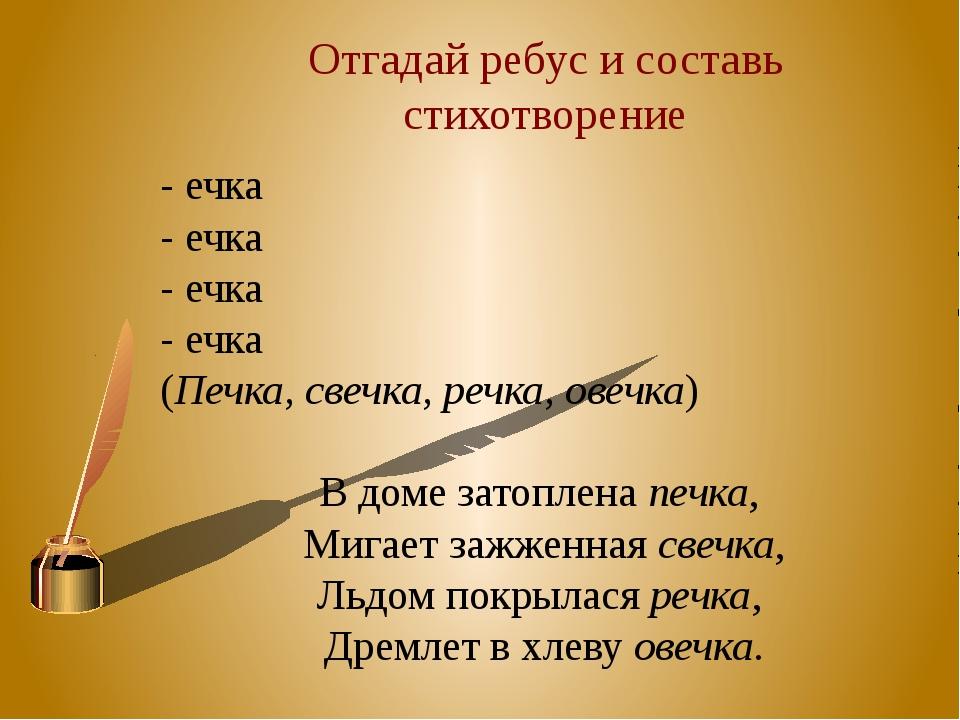 Отгадай ребус и составь стихотворение - ечка - ечка - ечка - ечка (Печка, све...