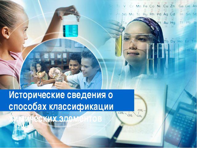 Исторические сведения о способах классификации химических элементов