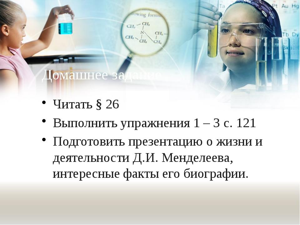 Домашнее задание Читать § 26 Выполнить упражнения 1 – 3 с. 121 Подготовить пр...