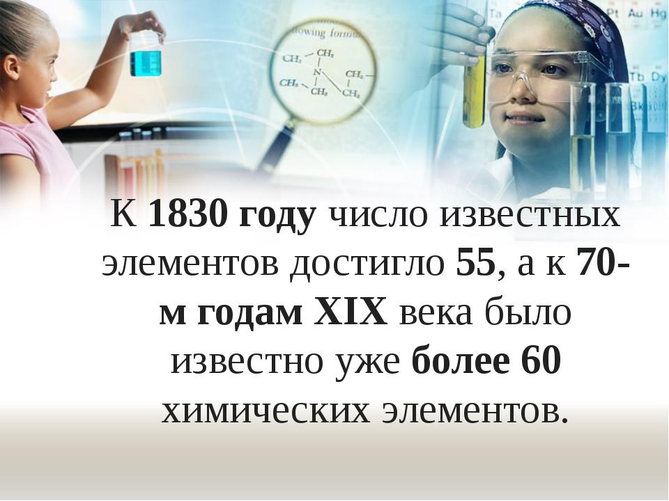К 1830 году число известных элементов достигло 55, а к 70-м годам XIX века бы...