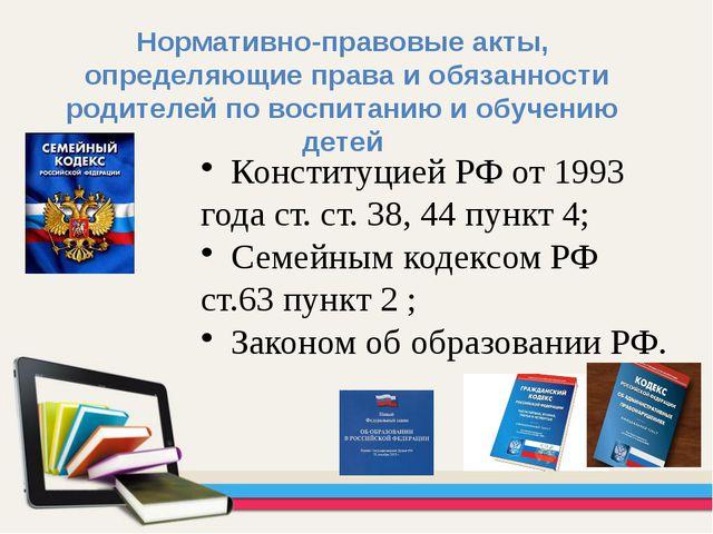 Нормативно-правовые акты, определяющие права и обязанности родителей по воспи...