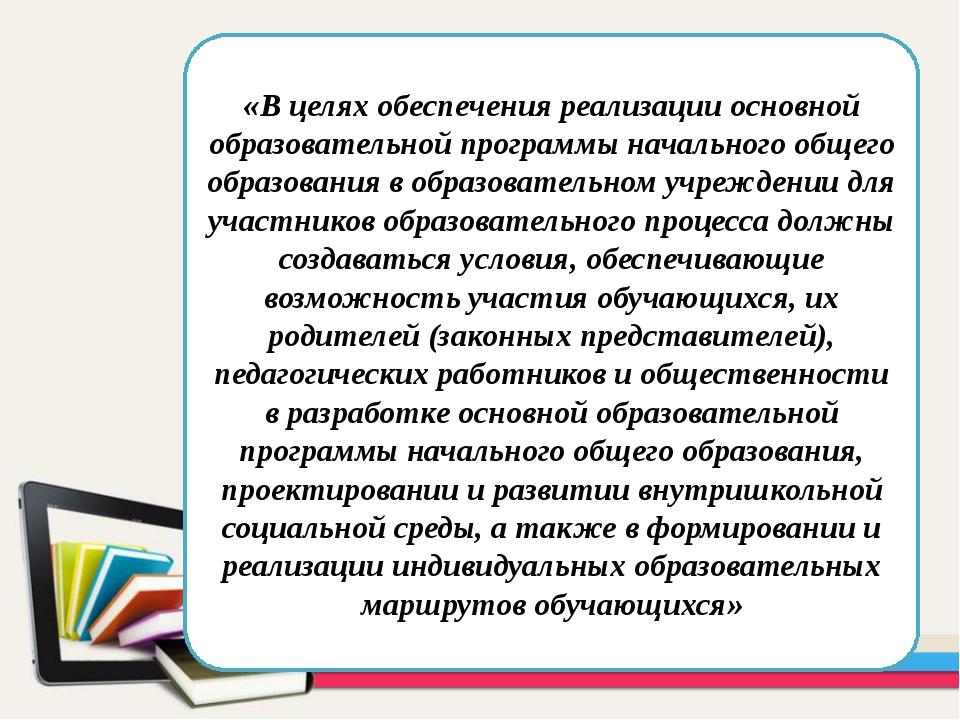 «В целях обеспечения реализации основной образовательной программы начального...