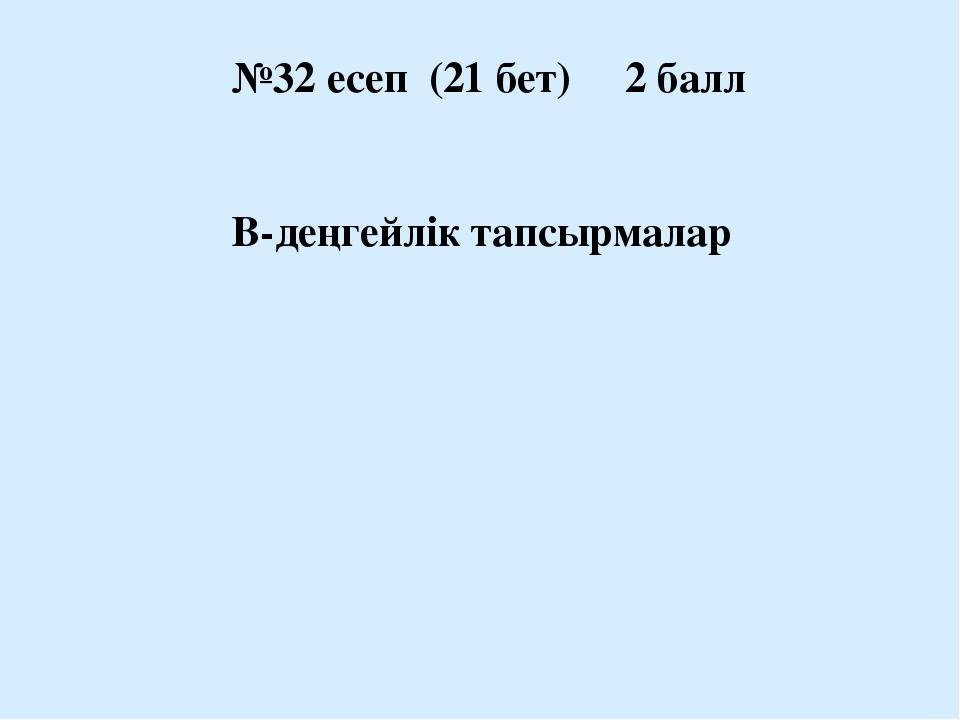 Үйге тапсырма «Бұрыш. Бұрыштың градустық өлшемі» оқу №25, №36 есептерді шығару