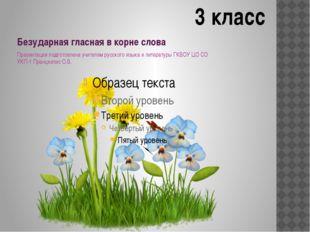 Безударная гласная в корне слова Презентация подготовлена учителем русского я