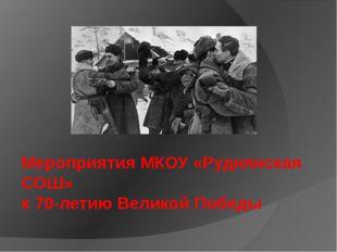 Мероприятия МКОУ «Руднянская СОШ» к 70-летию Великой Победы