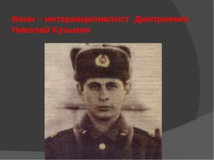 Воин – интернационалист Дмитриенко Николай Кузьмич
